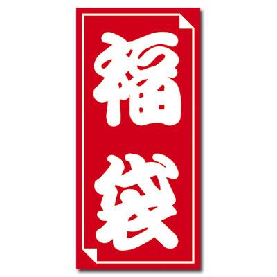 のし紙や包装資材の通販サイト[繁盛工房本店] / 福袋&おたのしみ袋・シール